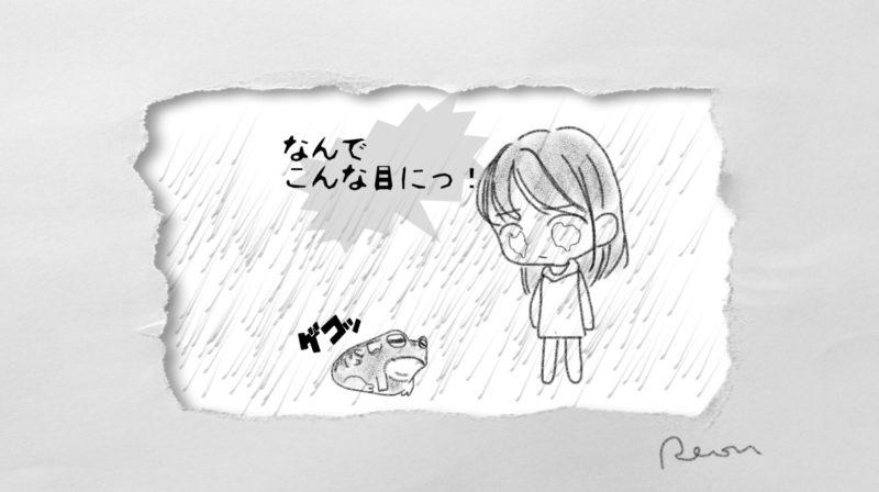 女の子とヒキガエル