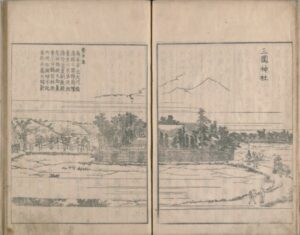狂歌東遊 三国神社